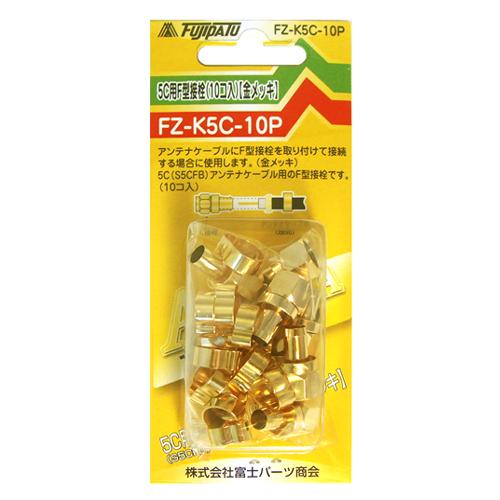 アンテナ接栓 5C用【1個¥169×10個入】 F型接栓(S5CFB)用 (金メッキ) 《 FZ-K5C-10P 》