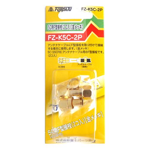 アンテナ接栓 5C用【1個¥225×2個入】 F型接栓(S5CFB)用 (金メッキ) 《 FZ-K5C-2P 》