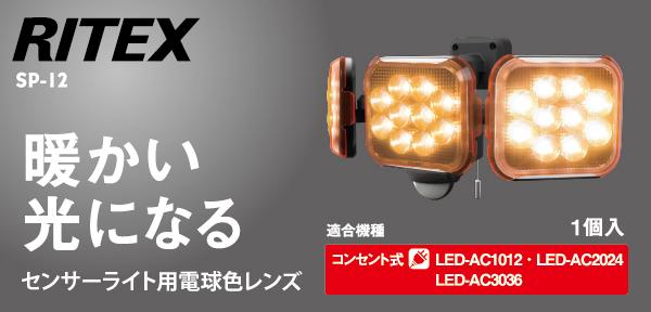 [RITEX]12Wフリーアームセンサーライト用電球色レンズ(SP-12)