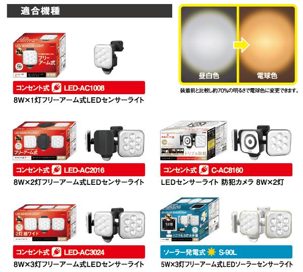[RITEX]8Wフリーアームセンサーライト用電球色レンズ(SP-8)