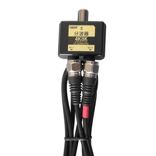 4K8K対応!【屋内用】アンテナ分波器( ケーブル一体型長さ50cm)/FZ-2C71(白/黒)