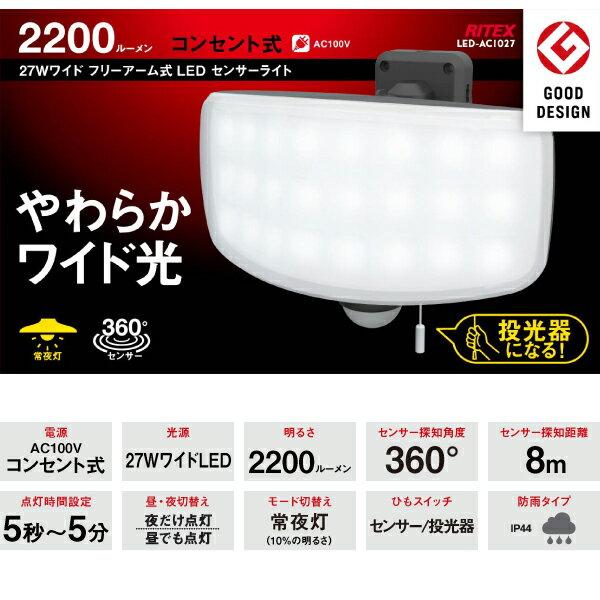 [RITEX]27Wワイド フリーアーム式 LEDセンサーライト LED-AC1027/LEDAC1027