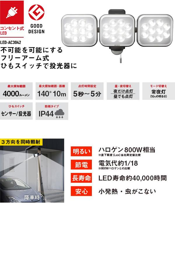 [RITEX]14W×3灯(ハロゲン800W相当)フリーアーム式LEDセンサーライト(LED-AC3042) LEDAC3042