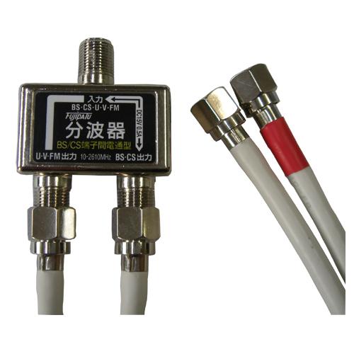 【地上デジタル対応!】CS/BS・アンテナ分波器 脱着出力ケーブル付《 ABFK-AP2 》