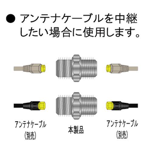 アンテナ中継接線(1個入り)【1個¥310】F型用 《 FZ-500 》