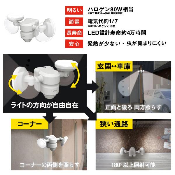 [RITEX]5W×2灯 LED センサーライト LED-AC206/LEDAC206