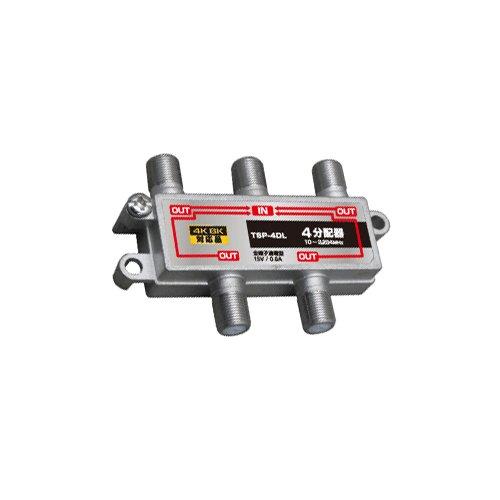 4K8K放送対応 アンテナ分配器 全端子電流通過型 テレビ分配器 3224MHz対応 FE-TSP-DLシリーズ