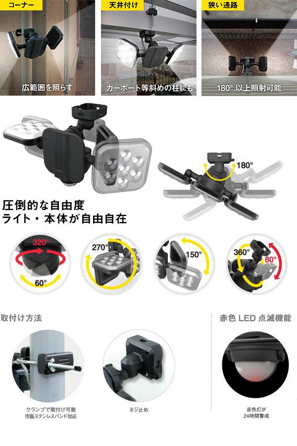 [RITEX]11W×2灯(ハロゲン400W相当)フリーアーム式LEDセンサーライト(LED-AC2022) LEDAC2022