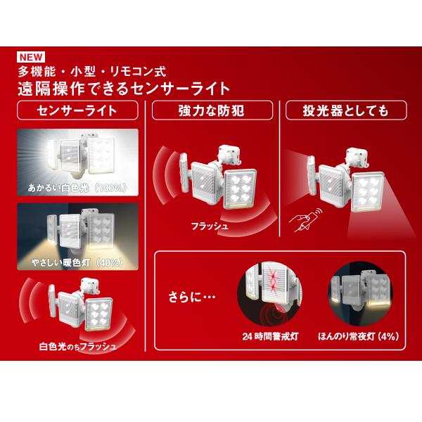 【ムサシ】9W×3灯 フリーアーム式LEDセンサーライト リモコン付(LED-AC3027)