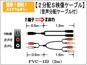 [FVC-132]2分配S端子ケーブル 2m(分配音声ケーブル付)