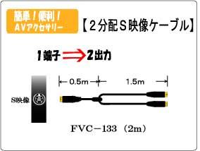 2分配S端子ケーブル 2m