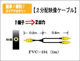 2分配ビデオ映像ケーブル(映像のみ) 1m FVC134