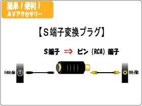 S端子-ピン(RCA)端子変換プラグ[AD116]