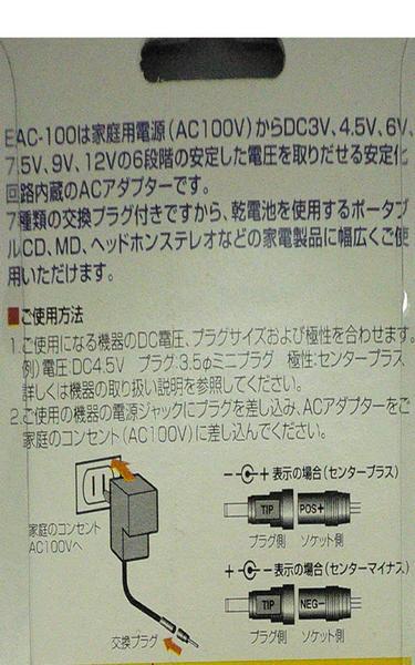 ☆ポータブルCDやMD等が家庭用コンセントで使用できます!ポータブルCD・MD等家庭用電源マルチACアダ
