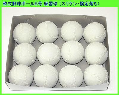 軟式野球ボールB号 練習球 (スリケン・検定落ち)5ダース(60個入り) ナイガイゴム製