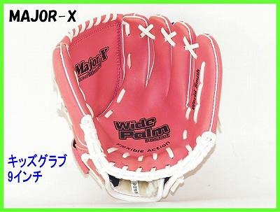 メジャックス キッズグラブ ピンク右投げ用 9インチ UNIX BG80-48 軟式野球少年用