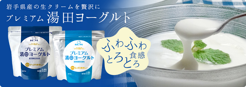 湯田ヨーグルト