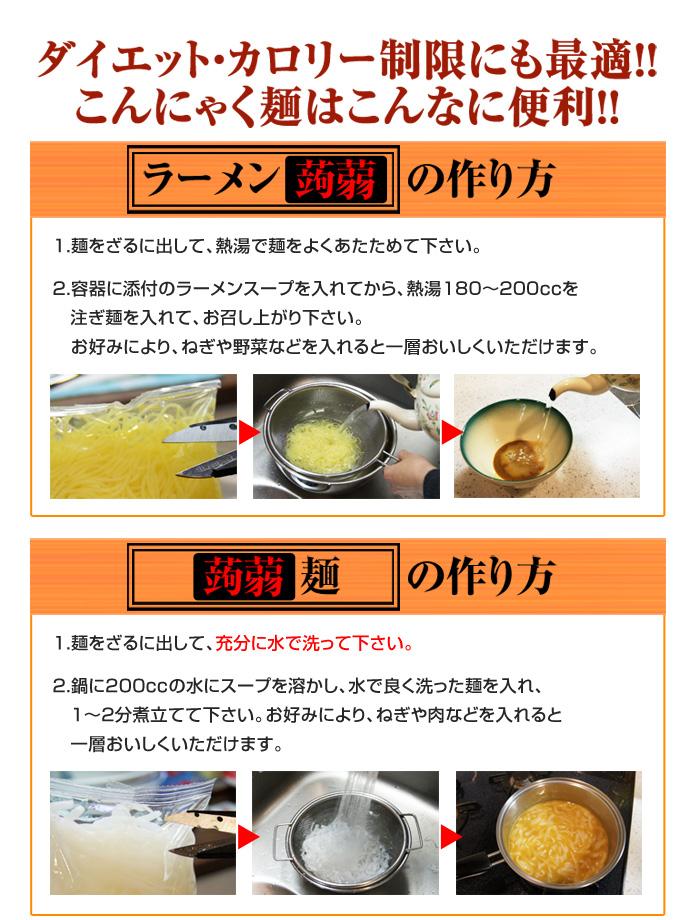 ラーメン蒟蒻・蒟蒻麺カレーうどんの作り方