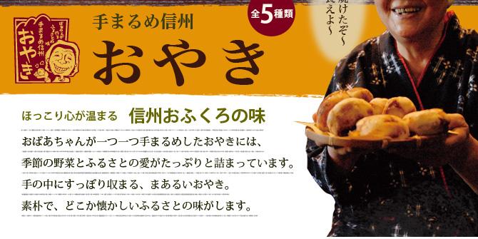 季節の野菜たっぷり、信州おふくろの味