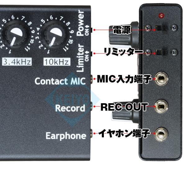 コンクリートマイク EQ-10