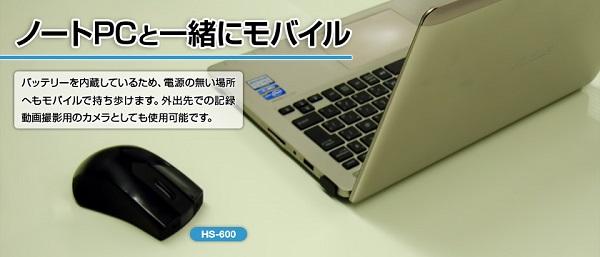 設置例1,HS-600,