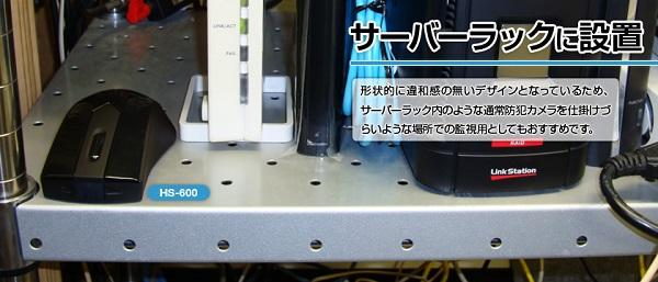 設置例2,HS-600,