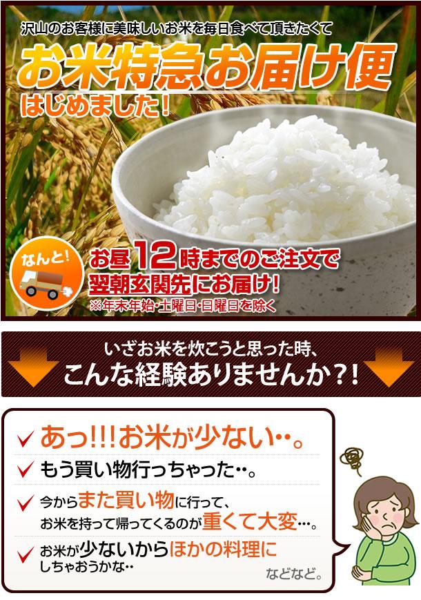 お米「特急便」はじめました。いざお米を炊こうと思った時、こんな経験ありませんか?あっ!!!お米が少ない・・・・。もう買い物いっちゃった・・・・。今からまた買い物に行って、お米を持って帰ってくるのが重くて大変・・・。お米が少ないからほかの料理にしちゃおうかな・・・などなど。