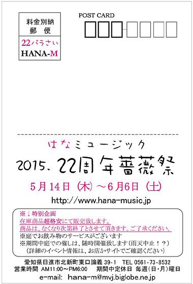 はなミュージック 2015 22周年ばらさい イベント【薔薇祭 期間限定イベント】
