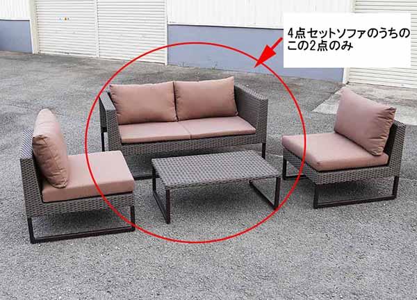 アウトレット・訳あり ガーデンソファとローテーブル写真1