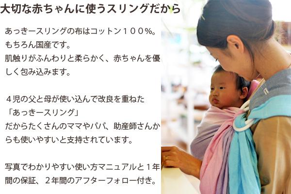 大切な赤ちゃんに使うスリングだから、あっきースリングの布はコットン100%。国産です。